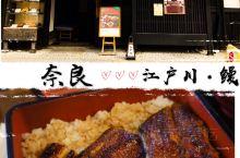 秋日雨天的奈良,逛完古老的奈良町商店街感到阵阵寒意,意外发现一家町家鳗鱼店,据介绍经营已经超过百年,