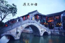 一生必去的千年古镇,看这一篇就够了!  小桥流水,我在西塘等你 一起喝茶听雨,虚度好时光  西塘是江