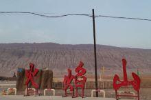 吐鲁番盆地中的火焰山,赤红砂土似烈焰,加上西游记中美丽传说而使其名扬四海,由于盆扡原因呢夏季的温度可