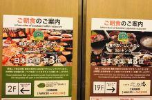 札幌世纪皇家酒店,早餐,日本排名第三的早餐,早餐分为两种,一种是自助式早餐,100多种,在二楼,一种