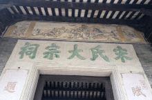 鹤山宋氏大宗祠,保存得很完好的古建筑,同时是红色革命教育基地......