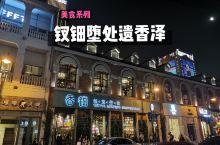 """同学生日,选了这家汉街上的网红餐厅。这家店装修是明国风的,很适合拍照。店名取自""""钗钿堕处遗香泽"""",正"""