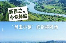 """新西兰小众体验""""最丑""""小镇也有别样风情 - 通透的天空,绵绵的白云,玛瑙色的湖水,纯净的雪山,郁郁葱"""