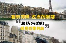 巴黎 | 不可错过的塞纳河游船  巴黎,被誉为最浪漫的城市。 塞纳河左岸的咖啡,罗浮宫里的蒙娜丽莎和