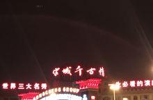 宋城 杭州宋城景区