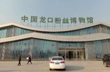 龙口粉丝博物馆