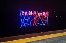 第一次夜间上车乘高铁,让我看到了你---美丽的鹤壁。