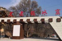 庆阳·甘肃  ——黑老锅冰窟风景区 2020年第一次行程 腊月十八