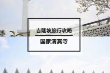 治愈旅行|吉隆坡旅行攻略 旅行地-马来西亚国家清真寺 【地址】:Jalan Perdana, Tas