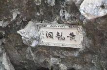 黄龙洞作为世界自然遗产、世界地质公园张家界的有机组成部分,地处核心景区,属典型的喀斯特岩溶地貌,张家