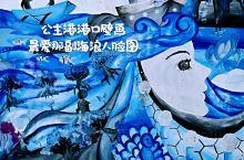 公主港港口壁画 创作完成于2013年  个人最中意的 是第一幅海浪人脸图 唯美的脸 唯美的海浪 海浪
