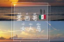 加勒比海岛攻略|「墨西哥」女人岛探秘
