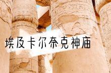 世界最大,露天博物馆,埃及卡尔奈克神庙 在埃及最多的景点就是各种各样的神庙了,虽然有很多神庙,但是每