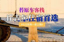 「苔原车客栈|丘吉尔住宿首选」 (与北极熊一窗之隔)  去丘吉尔看熊,最好的住宿就是苔原车客栈! 这