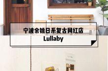 宁波余姚日系复古网红店——Lullaby  藏在余姚的广场里的日式甜品小作坊,惦记了很久,也终于没有
