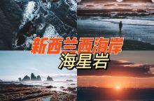 新西兰风光最佳摄影地|神秘摄影地海星岩  海星岩位于新西兰南岛狂野的西海岸,西海岸多冰川雨林,一般旅