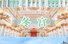 圣彼得堡排名第一景点| 冬宫