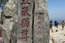 泰山绝顶,五岳独尊