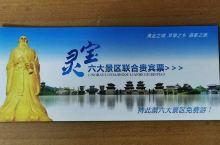 灵宝市,是中华文明发祥地之一,地处黄河中游,豫秦晋三省交界的枢纽地带,境内的函谷关是一道天然屏障,是