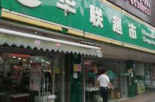 本市连锁经营的社区超市,已经在这里开了十多年了,规模较大,内部环境不错,员工待客热情,售卖的商品种类