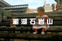 """【有着无敌湖景的山顶禅寺——杭州先照寺】  杭州先照寺,位于萧山湘湖东南的石岩山顶。始建于宋,意为"""""""
