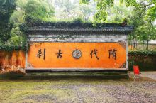 风景——2020:天台山 · 国清寺。
