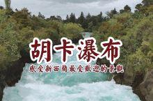 胡卡瀑布(Huka Falls):瀑布位于怀拉基观光公园内,从陶波驱车向北,只有数公里。新西兰最受欢