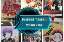 【秘境寻幽】下吕温泉:文艺清新又软萌~  和一路走来的小城奈良.德岛.佐贺.汤布院.别府及熊本一样,