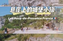 南法自驾游|建在悬崖上的城堡式小镇~莱博🏰  ▫️莱博小镇Les baux de provence