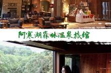 北海道阿寒湖La Vista Akangawa Hotel 住不起舒淇來過的鄙之座,選的這家溫泉旅館