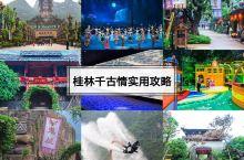 游玩必备的桂林千古情完整攻略 以下是桂林千古情内不可错过的景点:  ①歌仙广场 歌仙迎宾、民族打跳