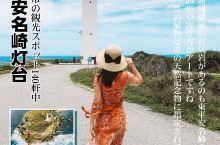 动画中的灯塔日本冲绳宫古岛小众绝美岛屿  宫古岛是一个保持着日本原生态风情的小岛,位于冲绳本岛西南距