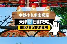 天津2日游市区深度游路线  路线设计 Day 建筑、历史与民俗 上午:五大道 民园体育场  下午:瓷