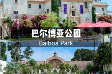 圣地亚哥拥有全美最大的都市文化公园Balboa Park,进入大门口仿佛穿越到了古老的西班牙殖民时代
