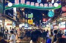 台湾 台中 垦丁 台北 我吃过最好吃的卤味 奶茶 芋圆 芒果冰都是在台湾耶~