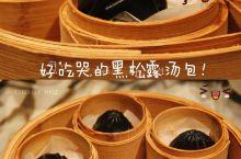 上海美食探店|这家好吃哭的黑松露汤包千万不要错过! 前段时间,携程美食林一块钱秒杀到了一份花胶鲍鱼翅