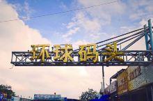 环球码头 文昌环球码头是文昌最大的海鲜市场,这里可以买到最新鲜的海鲜,然后直接到附近的店里加工。