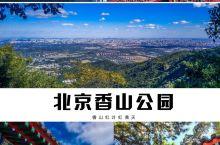 京郊皇家园林丨这个假期,我们登高望远,俯瞰北京城去!  香山公园是北京知名景点之一,尤其到了秋天,枫