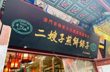 古文化街品尝二嫂子煎饼馃子。天津行程第二站古文化街。说是文化街就是把老字号商铺汇聚在一起。街里比较有