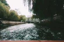 十一大明湖游玩记 十一长假去了趟济南,济南的大明湖景色优美风光让人陶醉,北方的城市基本都缺水,但济南