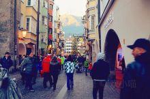 奥地利|阿尔卑斯山脚下的老城 因斯布鲁克的行程实际上只是路过而已,停留时间并不长,所以只是进到老市
