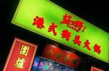香港正宗打边炉,食材新鲜,推荐炸响铃,花胶锅底,他们家的各种芝士,鱼籽丸是特色,跟在香港吃的味道一样