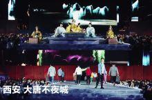 今天奇齐要给大家分享的是拥有千年历史的西安 大唐不夜城  大唐位于西安曲江新区举世闻名的大雁塔脚下