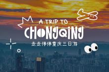 魔幻8D城市重庆三日游 被这个美丽的地方迷住啦! 一座来了就不想走的城市