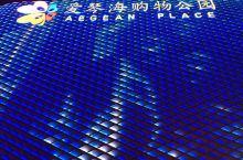"""【爱情海购物公园】 上海""""爱情海购物公园""""是一个集文化、情感、生态、摩登的商业中心,总面积达55万平"""