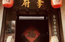 参观李鸿章故居,了解晚清兴衰史!         李鸿章故居是全国重点文物保护单位、国家AAAA级旅