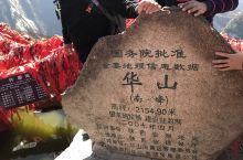华山一日鸡血徒步攻略 一、初到华山 华阴市也许没有华山这座名山,也许一辈子也不会来。一座山也许坐缆车
