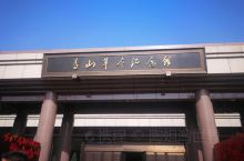 香山里的红色革命圣地——香山革命纪念馆。该馆对外开放时间不长,展厅面积很大,6000多平方米,展陈品