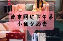 【 南京网红下午茶,平价人少,却分分钟出大片,小仙女们必去】 装饰:这家店的装修风格偏复古,有点偏美