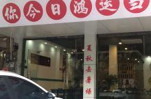 财神糖水店,榴莲汤圆不错,软糯可口,是榴莲迷的菜~